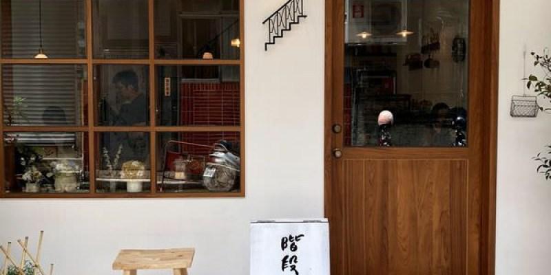 「新竹北區」巷弄內的老宅咖啡廳~每天的甜點都不盡相同!「階段甜點」