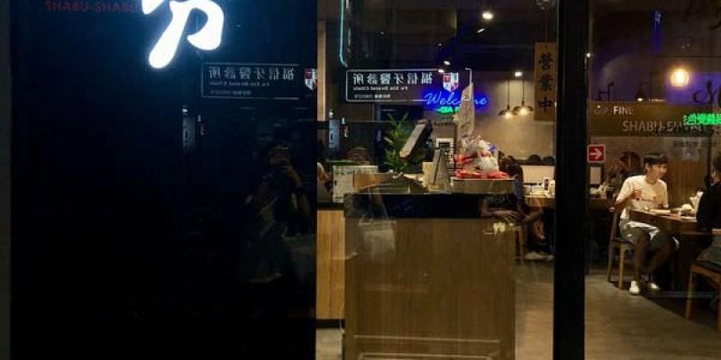 「新北三重區」三重也有東區最夯的火鍋店了~一樣很好吃!「加分100%浜中特選昆布鍋物」