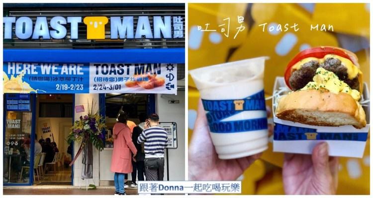 「台北松山區」台中必吃的韓系吐司盒子終於來台北展店啦!「吐司男晨食專賣 台北店」