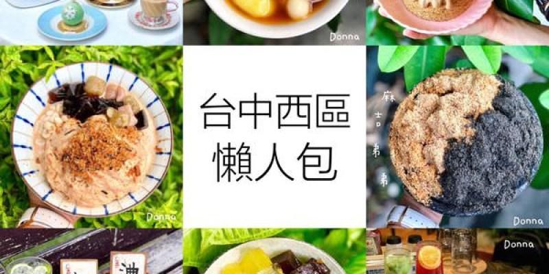 「2019.05.03 更新」台中西區美食懶人包