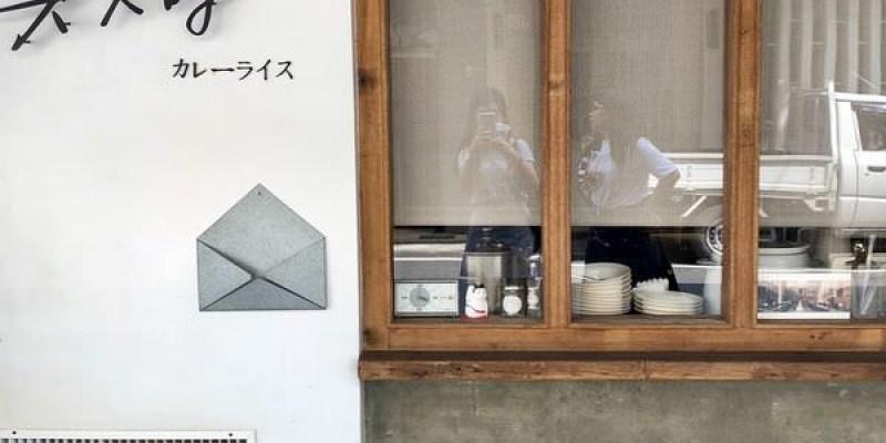 「嘉義東區」吃過一次就回不去的味道~來嘉義就是要來份大人味!「大人味 日.印咖喱」