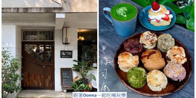 「台南東區」一週只有營業兩天的司康專賣店「日浮司康」每週出爐的口味多達了十種!