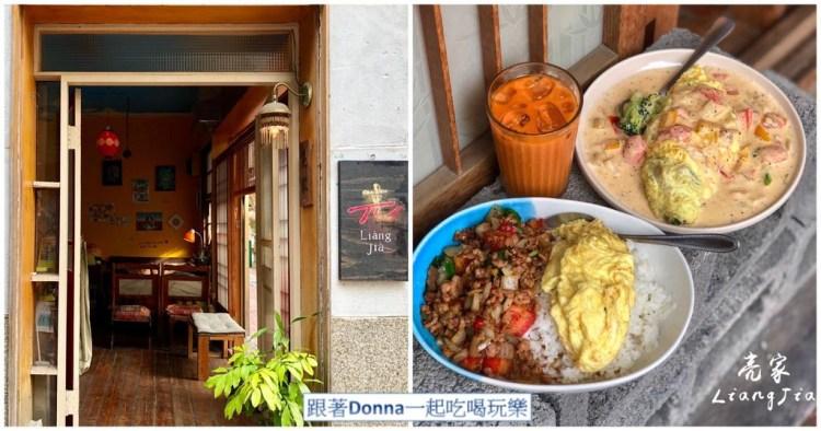 「台南北區」隱藏在住宅區巷弄內的「LiangJia亮家」來這必吃打拋豬蓋飯配泰式奶茶!