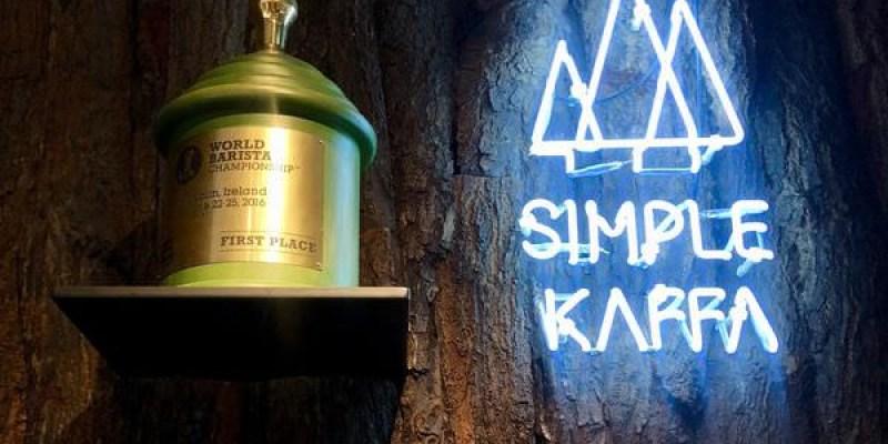 「台北中正區」味覺與視覺雙重享受~「Simple Kaffa Flagship 興波咖啡旗艦店」