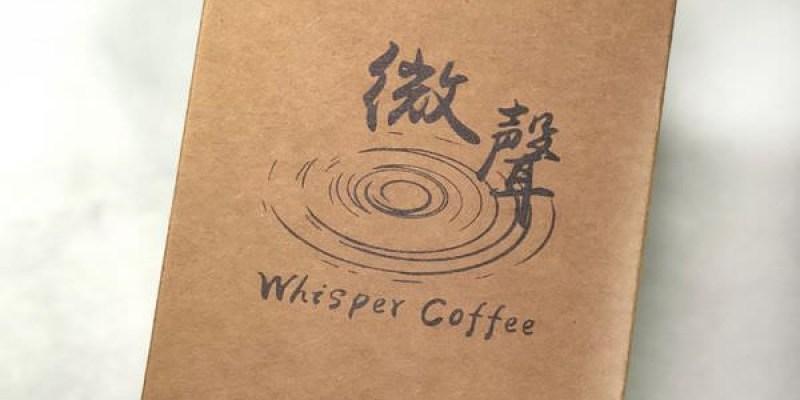 「新北三重區」在家也能輕鬆泡咖啡「微聲咖啡Whisper Coffee」每包上面都有經典語錄~很勵志!