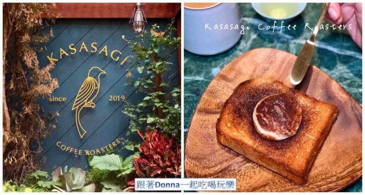 「台北信義區」隱藏在地平線之下的神祕咖啡館,採全預約制的咖啡廳「鵲Kasasagi Coffee Roasters」