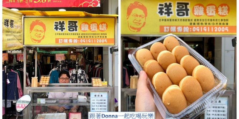 【台南美食】祥哥雞蛋糕 隱身在崇德市場內的療癒雞蛋糕