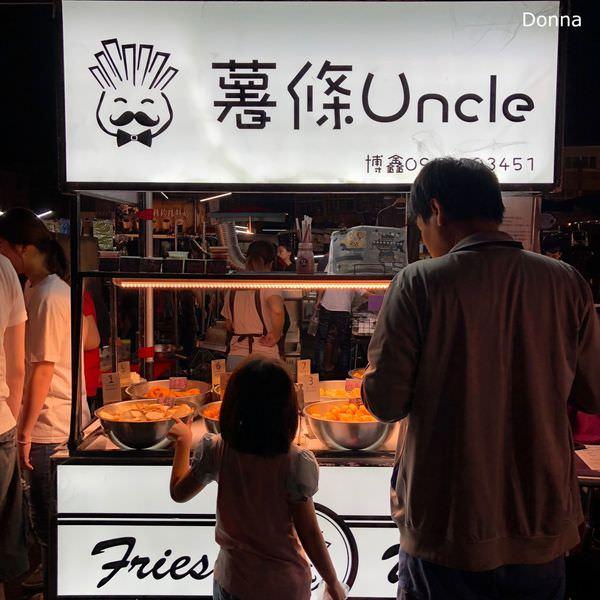 「台南中西區」逛夜市的散步小吃之一「薯條Uncle」