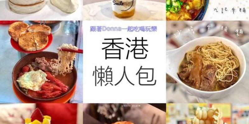 「2019.08.08 更新」香港懶人包   香港四天三夜必吃美食懶人包都在這 各式各樣的食物應有盡有 讓你一次滿足 四天都能吃飽吃滿 還會穿插一些景點 讓你有得吃也有得玩 !