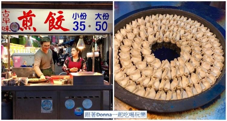 【台北美食】古早味煎餃|外皮炸得金黃,有如金元寶般的形狀