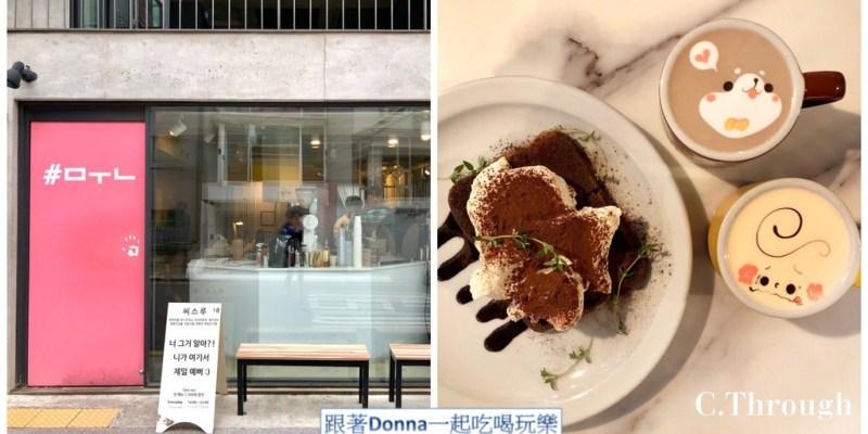 【韓國美食】C.Through|梨泰院小有名氣的彩繪拉花的咖啡廳,有機會還可以看到Lee Kang Bin本人!