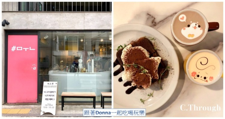 【韓國美食】C.Through 梨泰院小有名氣的彩繪拉花的咖啡廳,有機會還可以看到Lee Kang Bin本人!