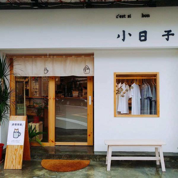 「台北大同區」赤峰街的文青飲料店 – 小日子