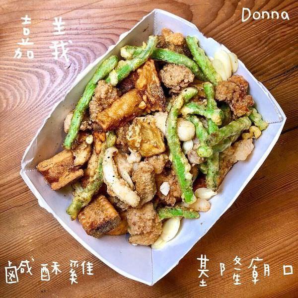 「嘉義西區」 來嘉義必吃的銅板美食之一「嘉義基隆廟口鹹酥雞」
