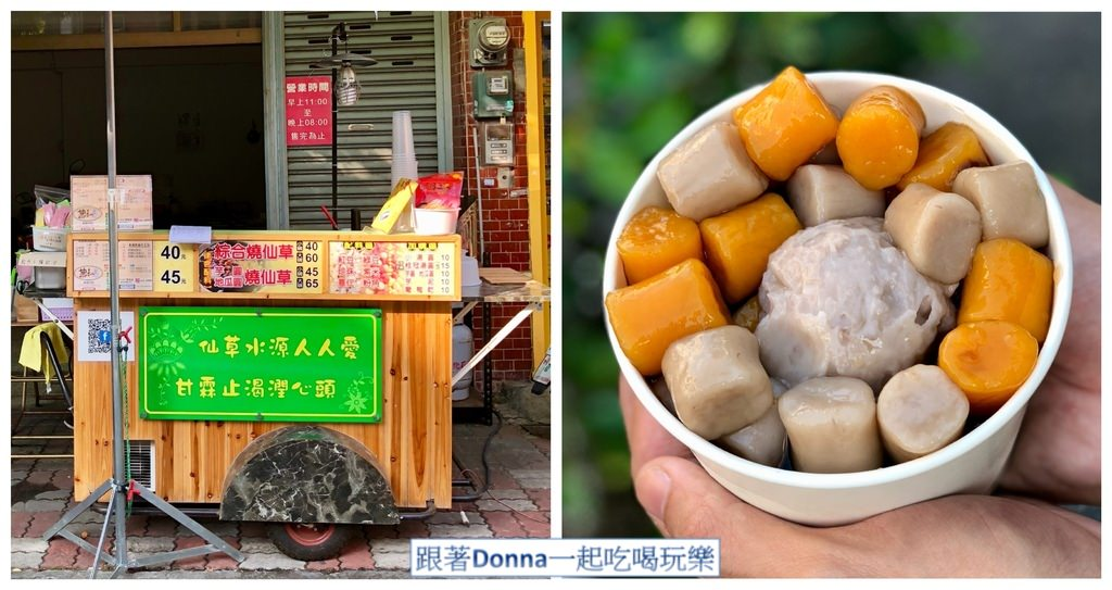 【台南美食】新孝路手作嫩仙草 超大顆的芋圓配上嫩仙草簡直就是滿足