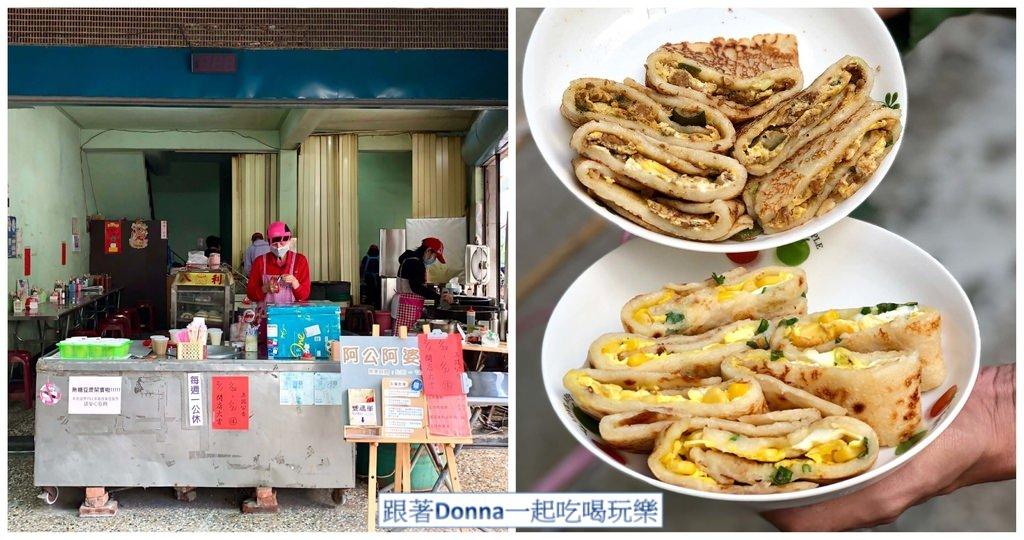 「台南東區」隱藏在巷弄內平價的古早味粉漿蛋餅「阿公阿婆蛋餅」近期還推出了瓜仔肉及玉米蛋餅,想嘗試的朋友們千萬不能錯過囉!