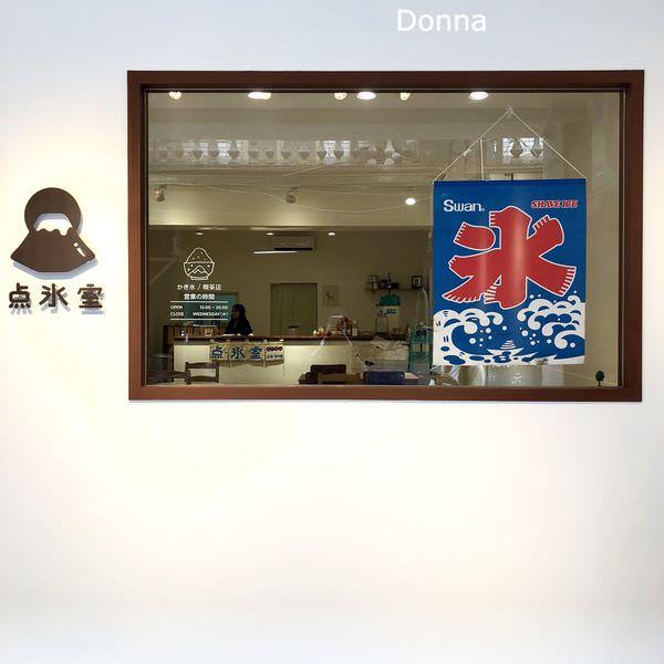 「台北中山區」二訪「點冰室•ジャビン」目前在中山捷運站全新開幕唷~江子翠站已經停止營業囉!