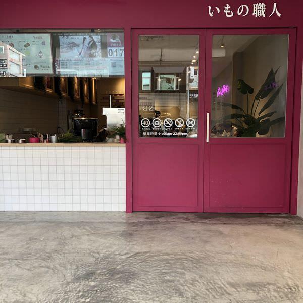 「嘉義西區」 芋頭控必來朝聖的網美店「芋頭主義 – 芋薯甜品職人」 各種角落都可拍好拍滿又拍美!