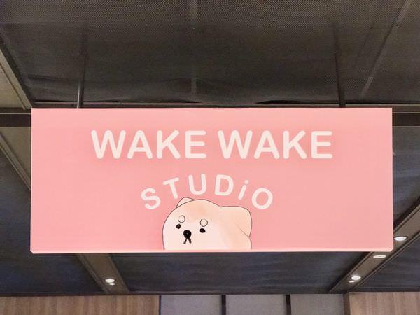 「台北信義區」桃園特地來台北開的快閃店唷在信義A11 6F – WakeWake 醒醒工作室