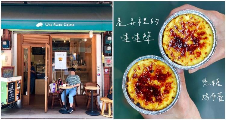 【板橋美食】巷弄裡的噠噠聲 超人氣的焦糖烤布蕾在板橋車站巷弄開店面了!