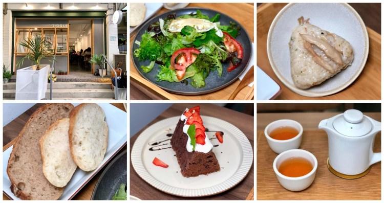 【台北美食】傻笑咖啡Giggle Café 巷弄內新開幕的咖啡廳,由深夜黑白切及藍秋手作甜品誕生的新品牌
