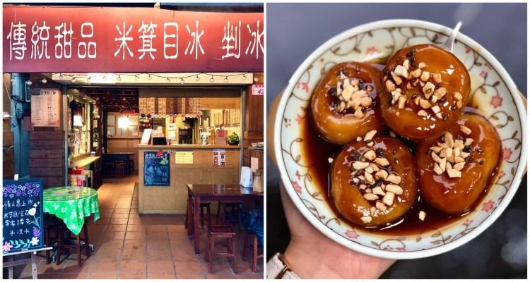 【桃園中壢美食】答嘴鼓傳統甜品小舖|鄰近於上輝仙草及張豐盛商行的客家的傳統甜品