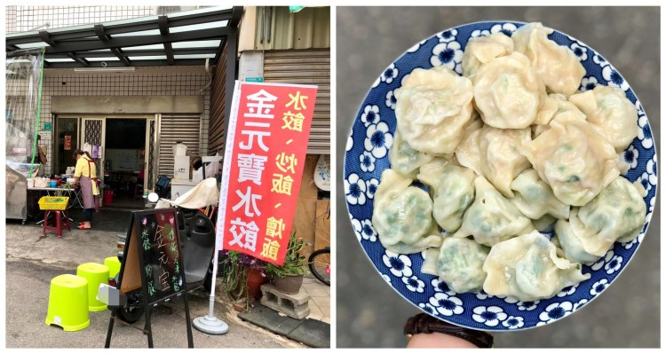 【台南美食】金元寶餐館|隱藏在住宅區巷弄內的巨無霸水餃,不只皮薄內餡也很飽滿