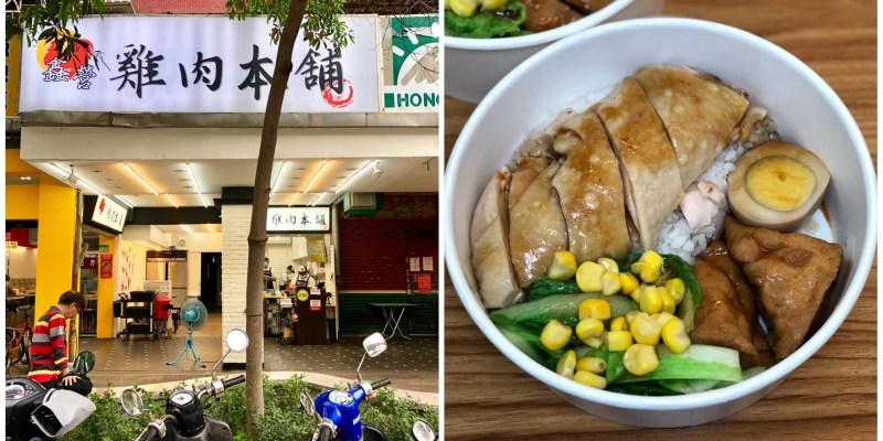 【台北美食】鑫營雞肉本舖|鄰近五分埔商圈的平價雞肉飯