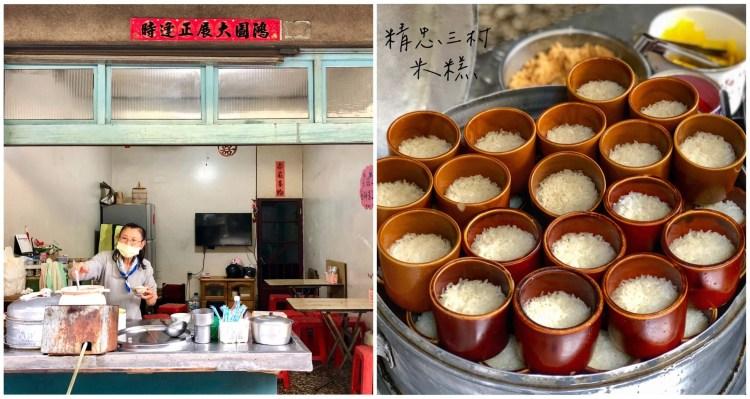 【台南美食】精忠三村無名米糕|隱藏在巷弄內的古早味銅板美食,通通只要20元!