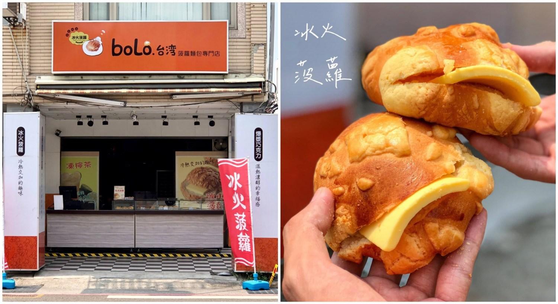 【台南美食】Bolo台灣菠蘿麵包專門店 香酥的冰火菠蘿,現吃最好吃!