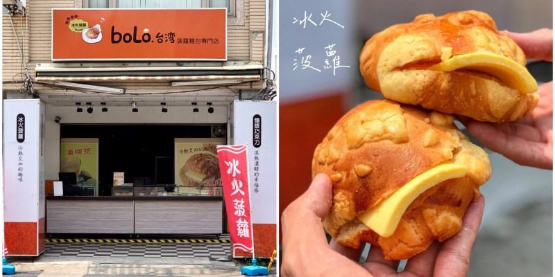 【台南美食】Bolo台灣菠蘿麵包專門店|香酥的冰火菠蘿,現吃最好吃!