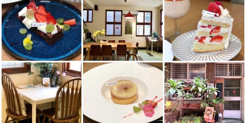 【台南美食】我們Our.家的甜點 巷弄內的老宅咖啡廳,有如自家享用甜點一樣溫暖