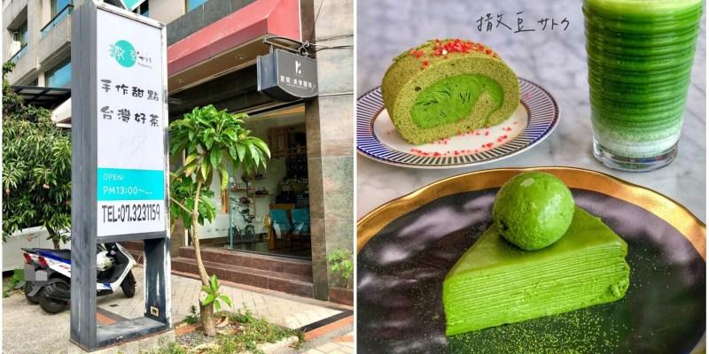 【高雄美食】撒豆サトウ|堅持手作嚴選食材,抹茶控不能錯過的甜點店