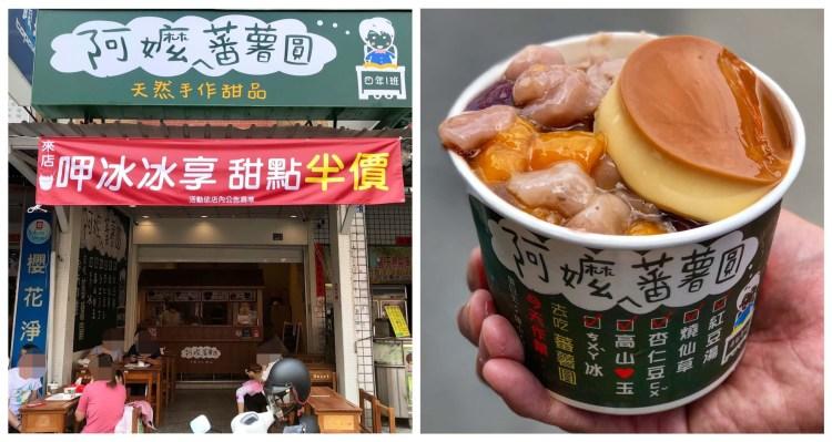 【高雄美食】阿嬤ㄟ蕃薯圓|旗山老街必吃冰品開到市區了,從下午到宵夜通通都有!