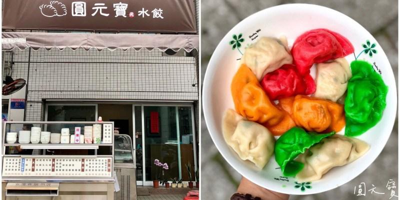 【高雄美食】圓元寶水餃館|彩色綜合水餃這裡有,高麗菜、麻辣、韭黃及瓠瓜四種口味一次滿足