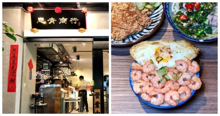 【台北美食】忠青商行|擁有文青風格的眷村美食,去不了台南沒關係,這裡也有蝦仁飯!