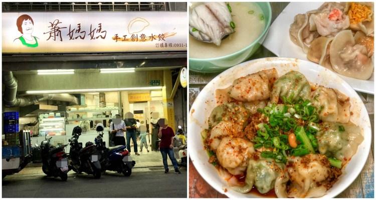 【台北美食】蕭媽媽手工創意水餃|多達十四種口味的創意手工水餃就隱藏在巷弄內!