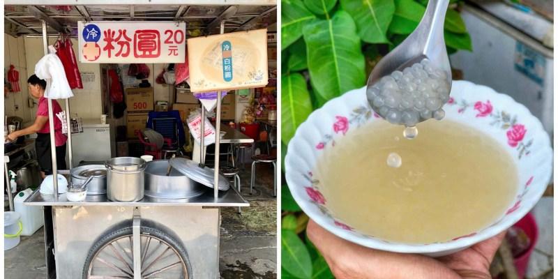 【宜蘭美食】冷白粉圓|一碗只要20元!城隍廟口附近超平價的古早味的攤車