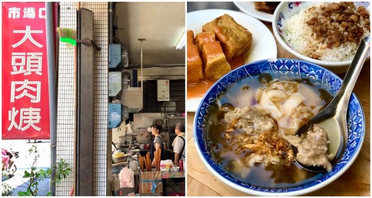 【宜蘭羅東】市場口大頭肉焿 在地人推薦的平價小吃,點完整桌一人不用佰元!