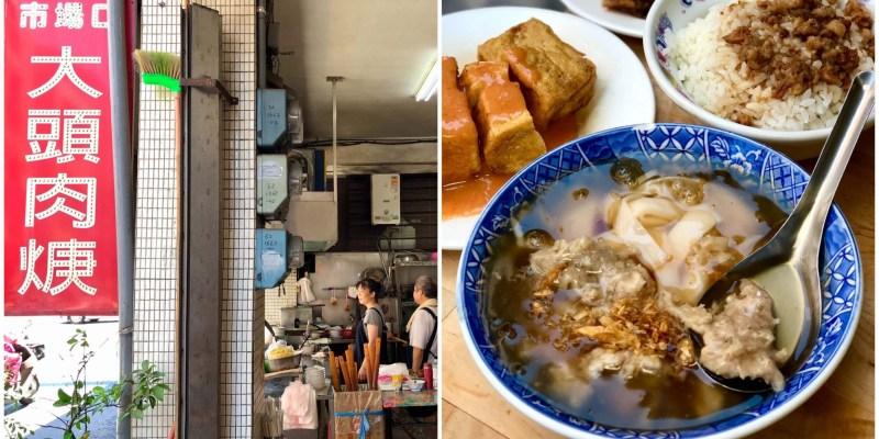 【宜蘭羅東】市場口大頭肉焿|在地人推薦的平價小吃,點完整桌一人不用佰元!