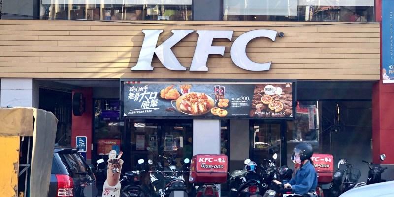 【連鎖品牌菜單】肯德基 最新菜單、門市分店(持續更新中)