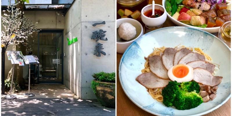 【台北美食】一碗來 嚴選在地好食材及台灣在地好味道,不只能吃得安心也能吃得健康