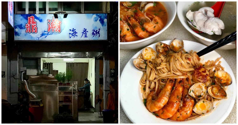 【台南美食】鼎瀚海產粥 新開幕!結合西式料理的海產粥,主打濃郁香甜的番茄醬汁