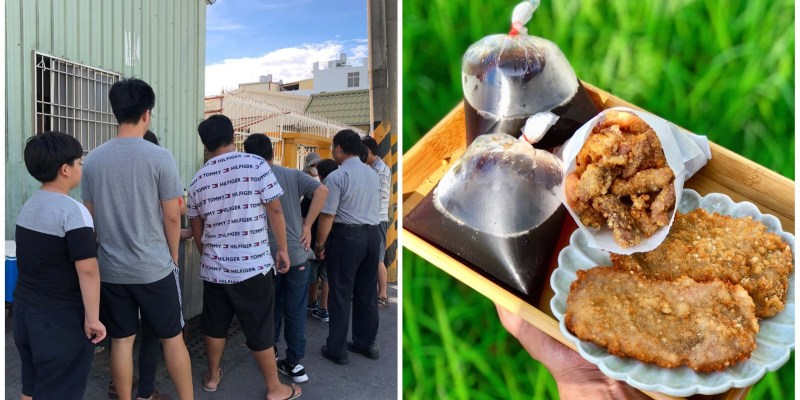 【台南美食】灣裡脆肉薯條店|一天只賣四小時,晚來吃不到,排隊人潮沒有停止過!