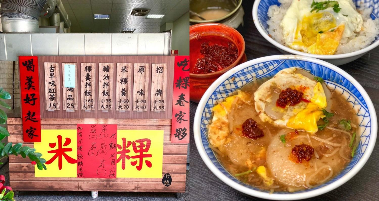 【台南美食】七誠米粿|一種米粿分多種吃法,在地人推薦的好味道