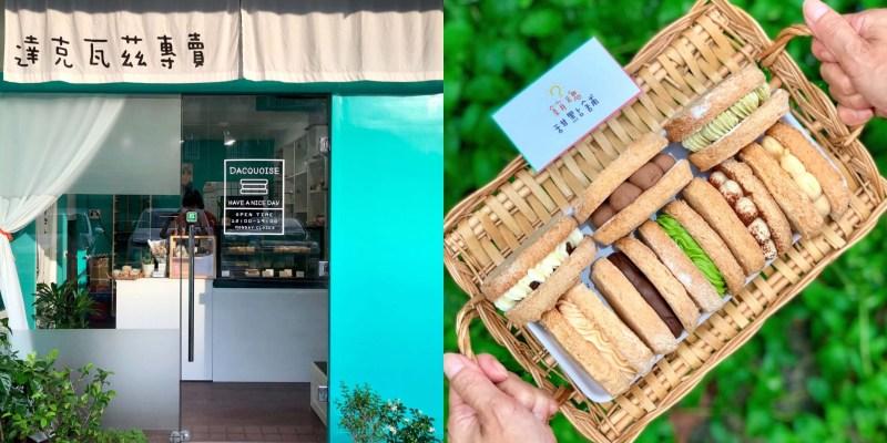【台北美食】銷魂甜點舖 新開幕!隱藏在住宅區巷弄內的韓式達克瓦茲專賣店