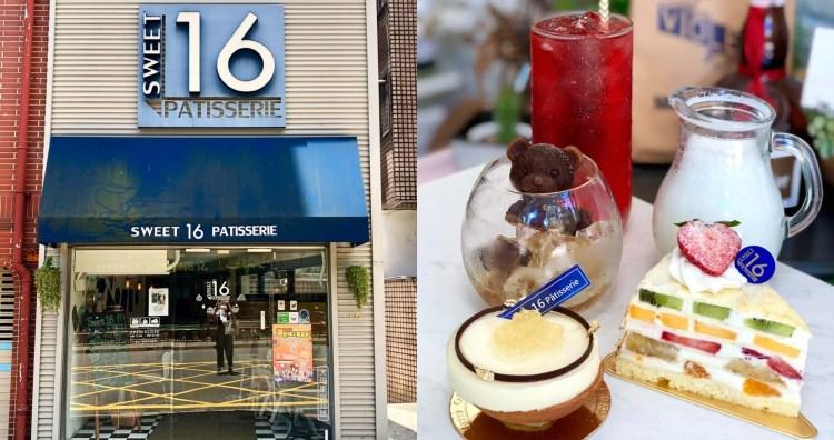 【台北美食】甜典16號Sweet 16 Patisserie|因為愛情而坐落在天母東路上的甜點夢想,每一塊蛋糕能吃出滿滿的愛與用心