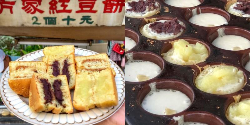 【台南美食】方家紅豆餅|超平價!兩個十元的佛心價,銅板下午茶這裡就買得到!