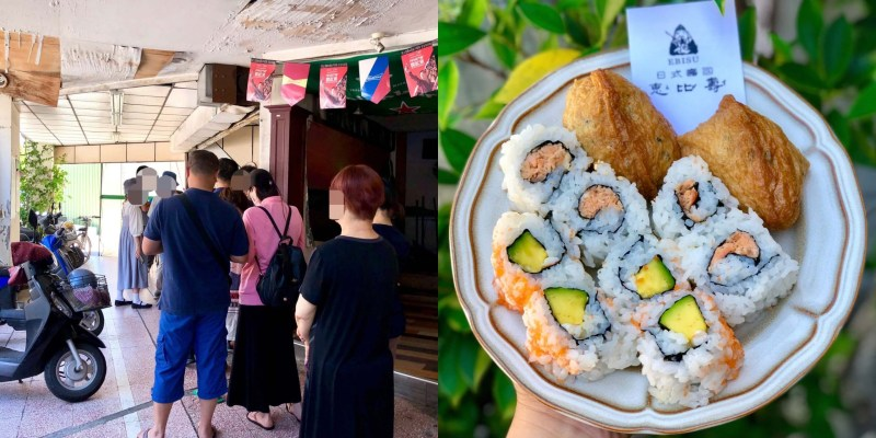 【台南美食】惠比壽日式壽司 超高人氣排隊壽司專賣店,開店前半小時要先到!
