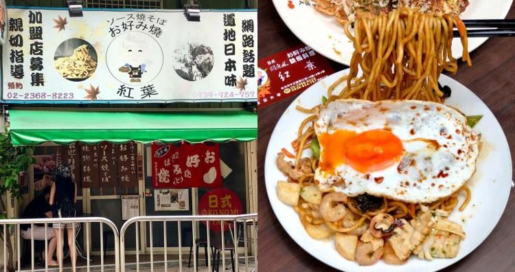 【台北美食】紅葉日式愛好燒|小小的店面,街景的氛圍,整間店充滿著濃厚的日式風情